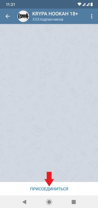 скидки в телеграм канале